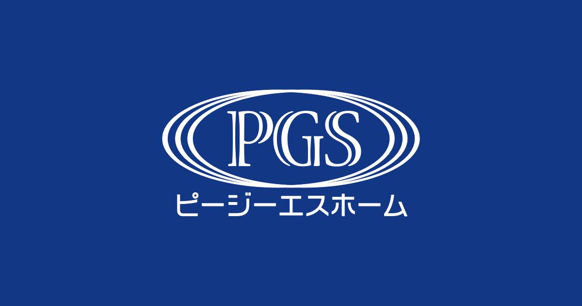 ホーム Pgs